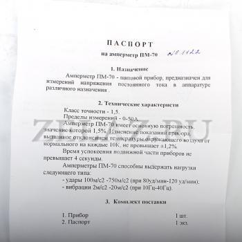 Амперметр ПМ-70 - паспорт