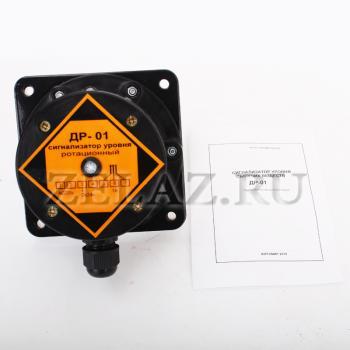 Сигнализатор уровня ДР-01 ротационный - фото 2