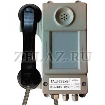 Телефонный аппарат ТАШ-22ЕхB-C - фото